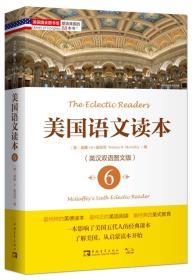 美国语文读本(英汉双语图文版)(6)(美)威廉.H.麦加菲 编