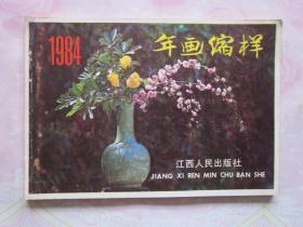 年画缩样·江西1984年画缩样