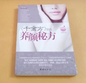 《千金方》里的养颜秘方:中国首部将妇科单立成科的医典《千金方》,倾囊相授最权威实用的女人养颜经