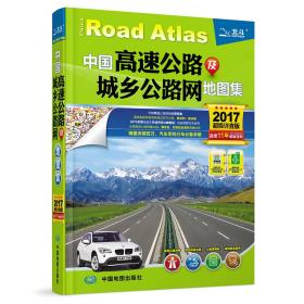 中國高速公路及城鄉公路網地圖集 2015