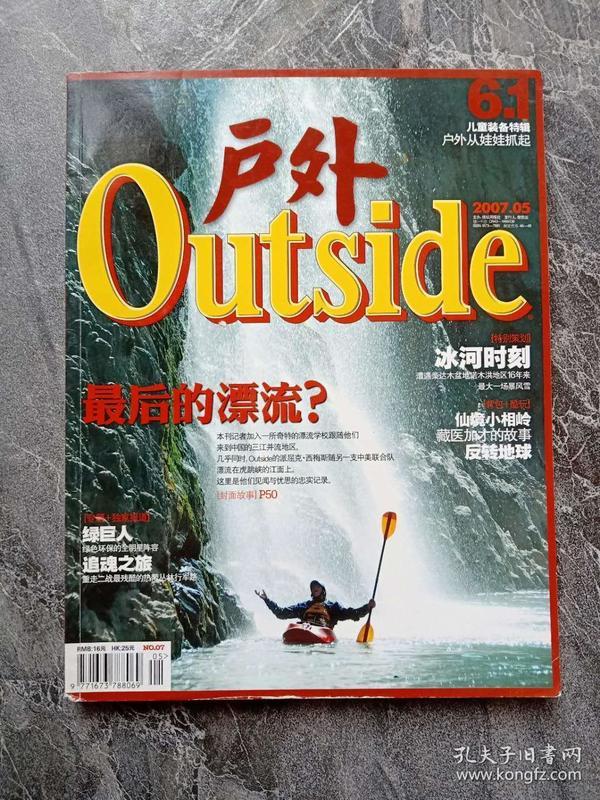 《户外 outside》期刊  2007年第五期《最后的漂流》冰河时刻  绿巨人,追魂之旅