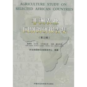 非洲农业国别调研报告集(第三辑)