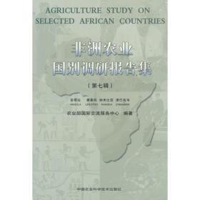 非洲农业国别调研报告集(第七辑)