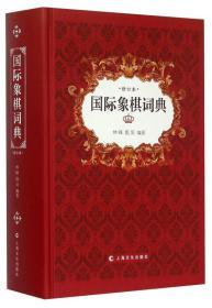 国际象棋词典(修订本)(精装)