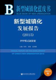 新型城镇化发展报告(2015):PPP模式新探索