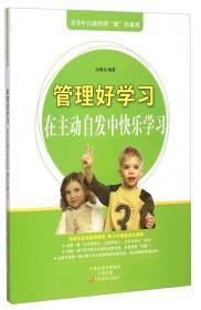 """青少年自我管理""""胜""""经系列:管理好学习-在主动自发中快乐学习"""