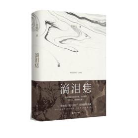 滴泪痣 李修文 上海文艺出版社 9787532163892
