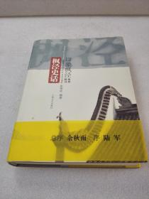 《枫泾史话》(印象枫泾系列图书)稀缺!上海文艺出版社 2010年1版1印 精装1厚册全 仅印2300册