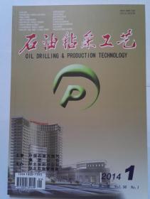 《石油钻采工艺》双月刊  第36卷  2014年第1期(总第211期)、第2期(总第212期)、第3期(总第213期)、第5期(总第215期)