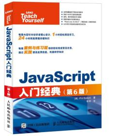 JavaScript入门经典 第6版