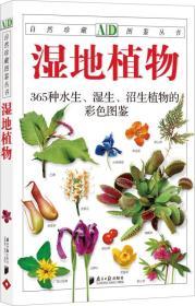 湿地植物——365种水生、湿生、沼生植物的彩色图鉴