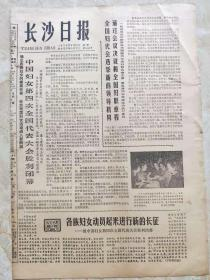 原版报纸:长沙日报1978年9月18日 中国妇女第四次全国代表大会胜利闭幕