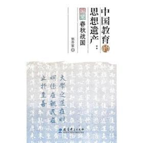 中国教育的思想遗产:回望春秋战国