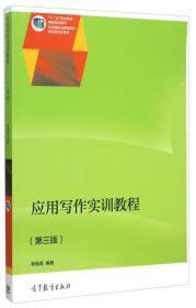 应用写作实训教程(第3版)