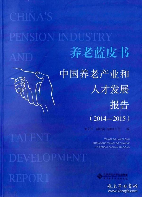 正版】养老蓝皮书:中国养老产业和人才发展报告(2014-2015)