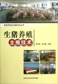 生猪养殖主推技术