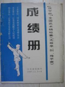 """""""庆宇杯""""全国武术锦标赛(太极拳,剑,推手赛)成绩册"""