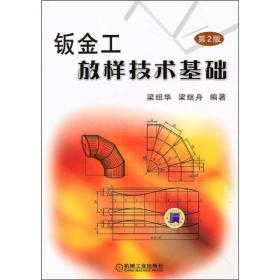 钣金工放样技术基础(第2版)