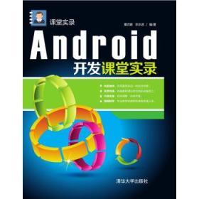 Android开发课堂实录 课堂实录