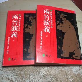 中国历史演义全集:两晋演义(上下)
