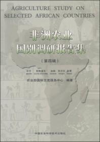 非洲农业国别调研报告集(第四辑)