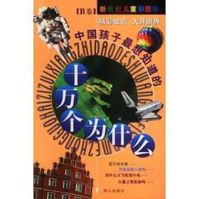 中国孩子想知道的十万个为什么 禹田 著  9787805937519 同心出版