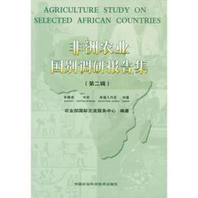 非洲农业国别调研报告集(第二辑)