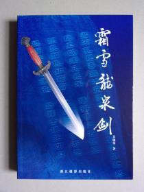 霜雪龙泉剑 (一本龙泉剑剑文化研究的书) 全新正版