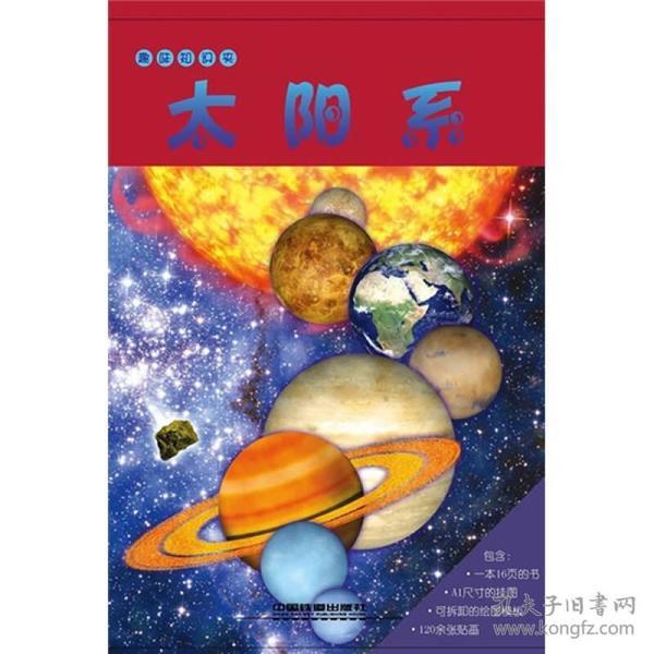 趣味知识夹:太阳系