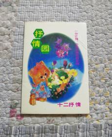 抒情园:一份温情.字字温馨句句思念〈十二抒情〉明信片,7张