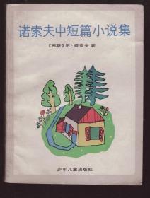 《诺索夫中短篇小说集》87年一版一印插图本 印2630册