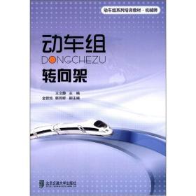 动车组转向架 王文静 9787512110274 北京交通大学出版社