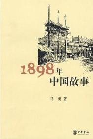 1898年中国故事 /马勇 著