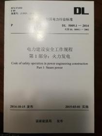 电力建设安全工作规程