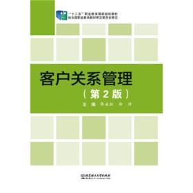 客户关系管理(第2版)