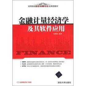高等院校财政金融专业应用型教材:金融计量经济学及其软件应用