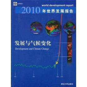 2010年世界发展报告:发展与气候变化