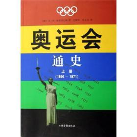 奥运会通史(上下册)
