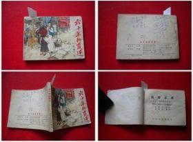 《六十年的变迁》1,长江文艺1984.11一版一印13万册8品,7846号,