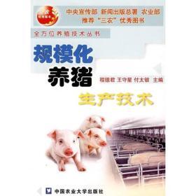 规模化养猪生产技术