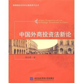 中国外商投资法新论