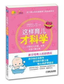 这样育儿才科学03岁婴幼儿护理 营养 早教问题全解 9787111427353