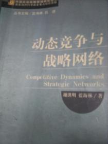 动态竞争与战略网络