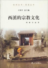 杭州全书·西溪丛书:西溪的宗教文化