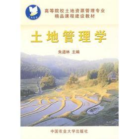 高等院校土地资源管理专业精品课程建设教材:土地管理学