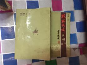 孙膑兵法新编注评(89年1版91年2印)