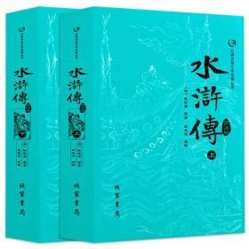 众众阅古典文学名著丛书(平装)-水浒传(上下)原著四大名著书正版初中高中学生版q