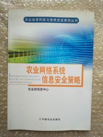 农业网络系统信息安全策略