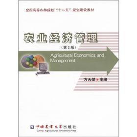 """全国高等农林院校""""十二五""""规划建设教材:农业经济管理(第2版)"""