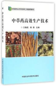 中草药高效生产技术